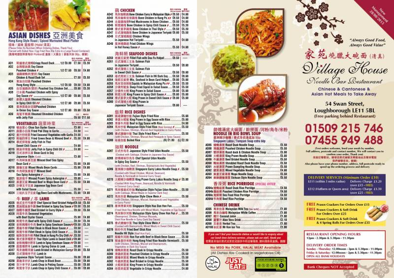 Village House Halal Chinese Noodle Bar Restaurant Chinese
